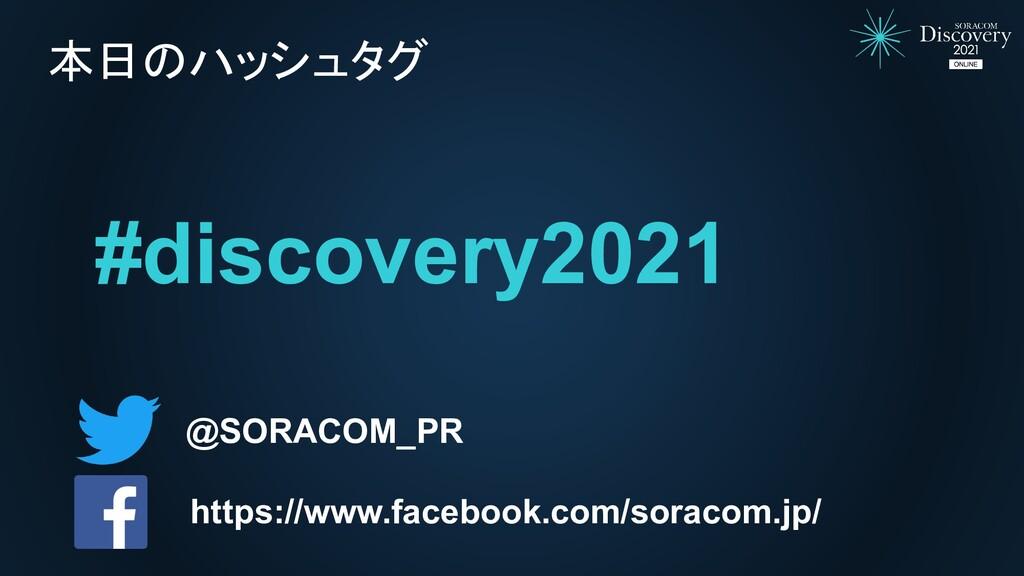 #discovery2021 本日のハッシュタグ @SORACOM_PR https://ww...