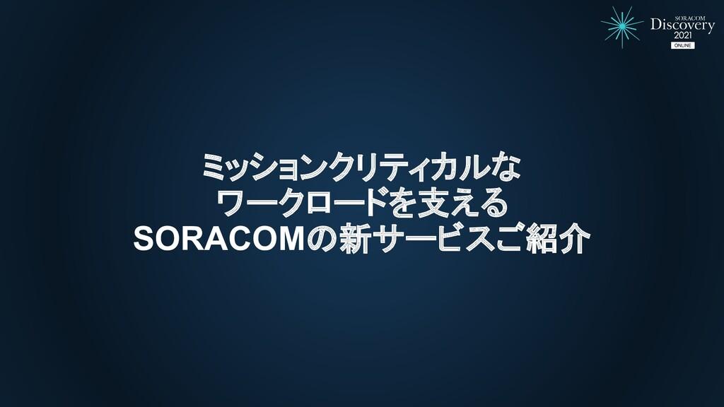 ミッションクリティカルな ワークロードを支える SORACOMの新サービスご紹介