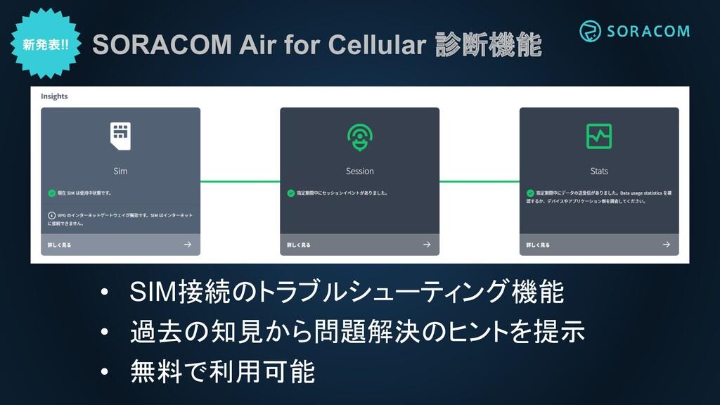 SORACOM Air for Cellular 診断機能 • SIM接続のトラブルシューティ...