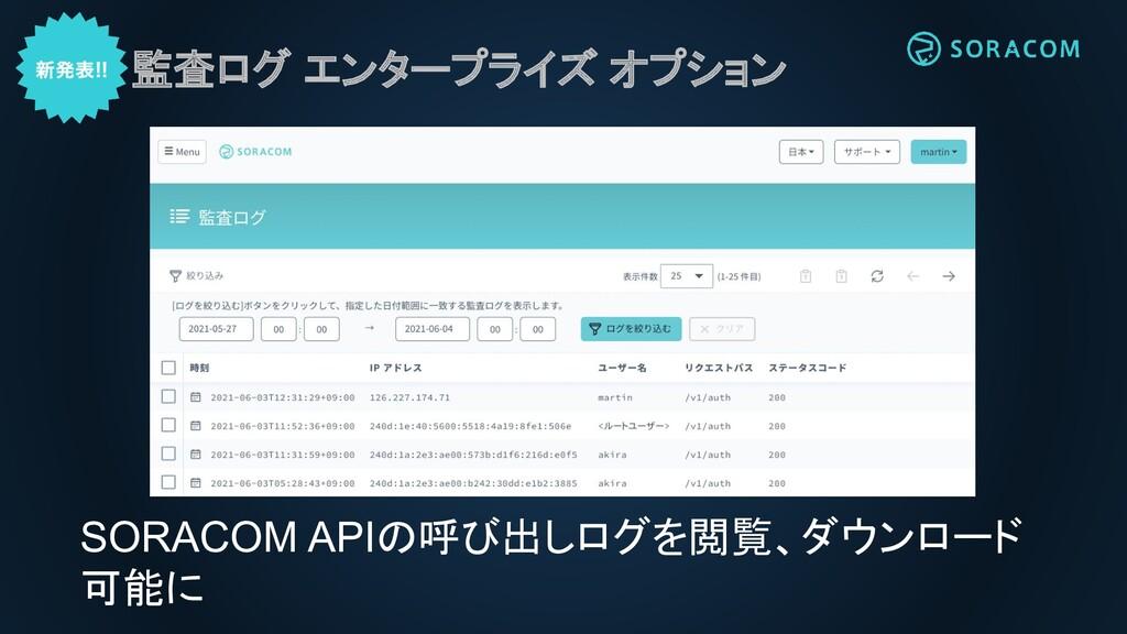 監査ログ エンタープライズ オプション SORACOM APIの呼び出しログを閲覧、ダウンロー...