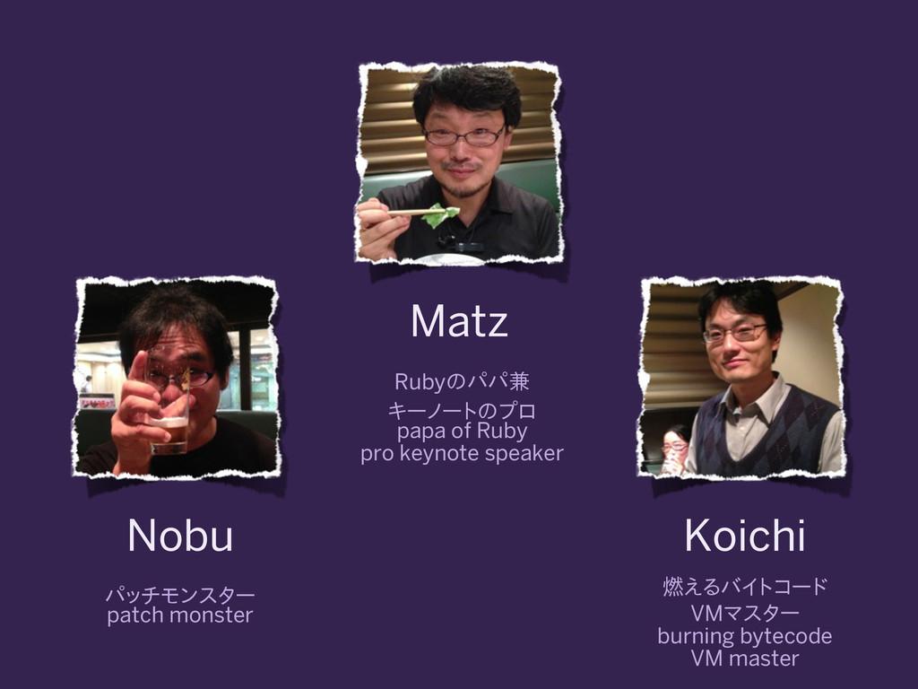 Matz Rubyのパパ兼 キーノートのプロ papa of Ruby pro keynote...