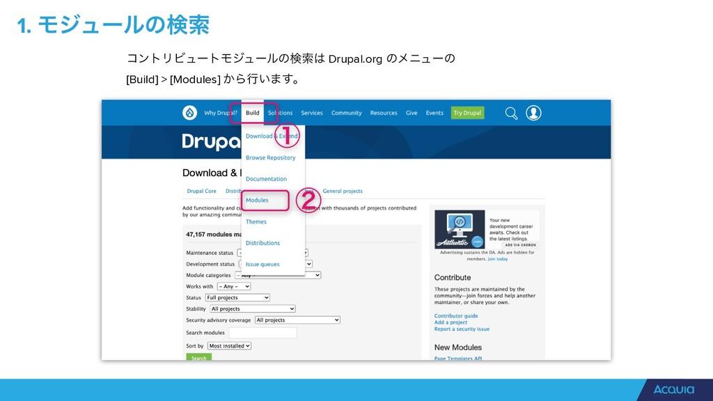 1. Ϟδϡʔϧͷݕࡧ ίϯτϦϏϡʔτϞδϡʔϧͷݕࡧ Drupal.org ͷϝχϡʔͷ...