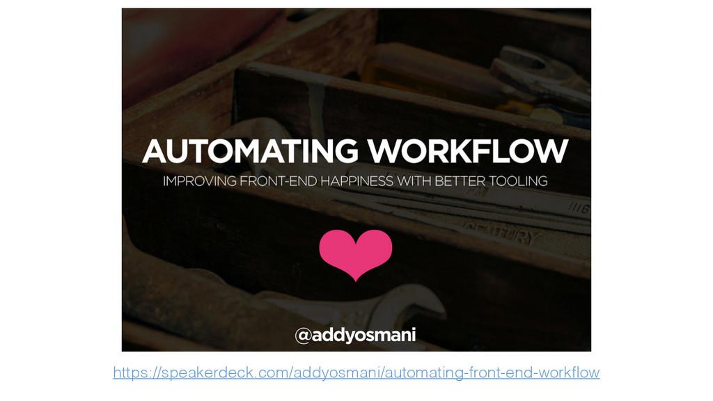 https://speakerdeck.com/addyosmani/automating-f...
