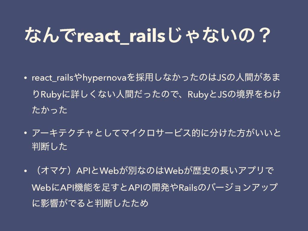 ͳΜͰreact_rails͡Όͳ͍ͷʁ • react_railshypernovaΛ࠾༻...