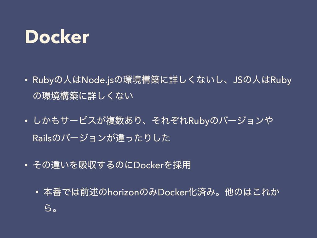 Docker • RubyͷਓNode.jsͷڥߏஙʹৄ͘͠ͳ͍͠ɺJSͷਓRuby ͷ...