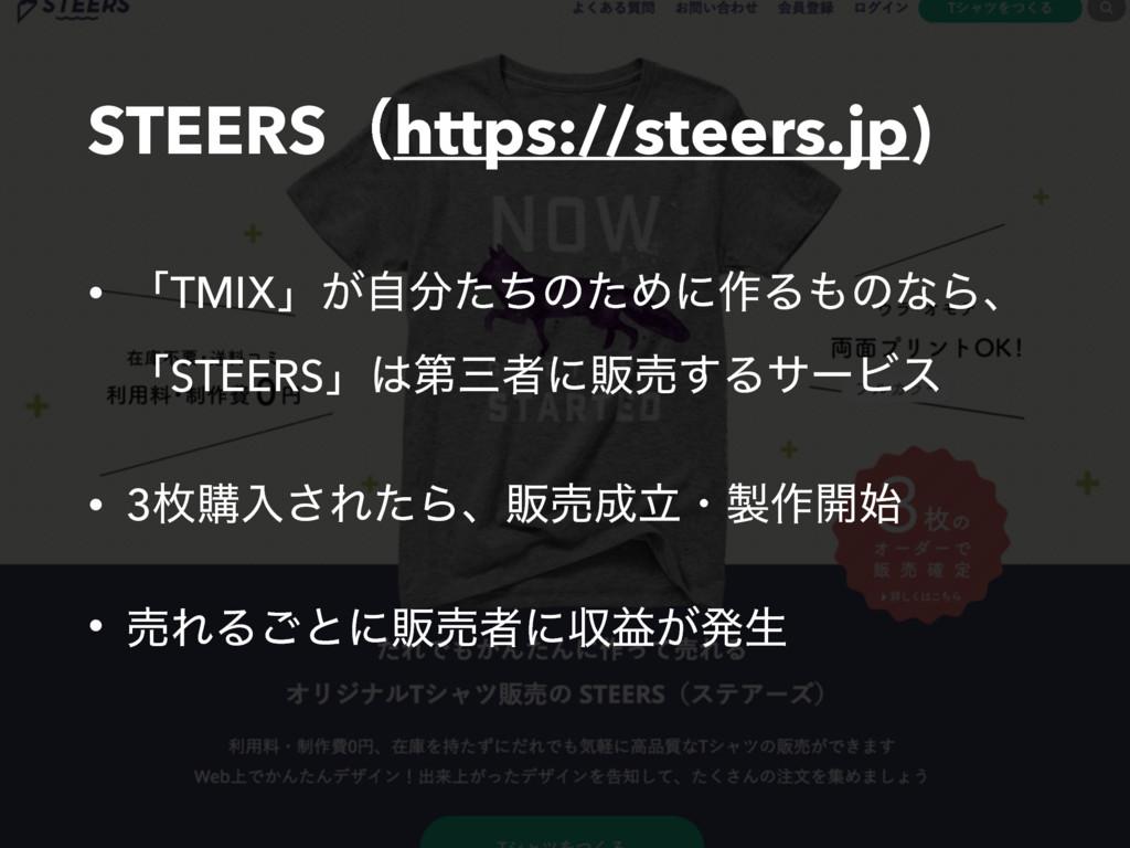 STEERSʢhttps://steers.jp) • ʮTMIXʯ͕ࣗͨͪͷͨΊʹ࡞Δͷ...