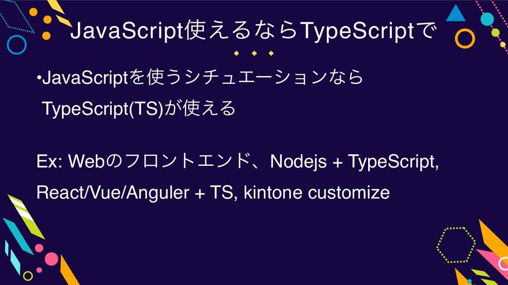•JavaScriptΛ͏γνϡΤʔγϣϯͳΒ TypeScript(TS)͕͑Δ Ex...