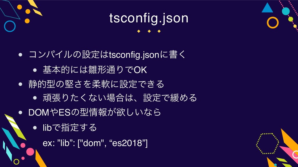 tsconfig.json ίϯύΠϧͷઃఆtsconfig.jsonʹॻ͘ جຊతʹܗ...