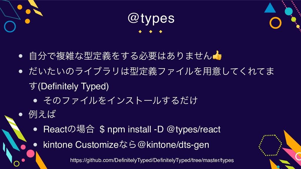 @types ࣗͰෳͳܕఆٛΛ͢Δඞཁ͋Γ·ͤΜ ͍͍ͩͨͷϥΠϒϥϦܕఆٛϑΝΠϧΛ...