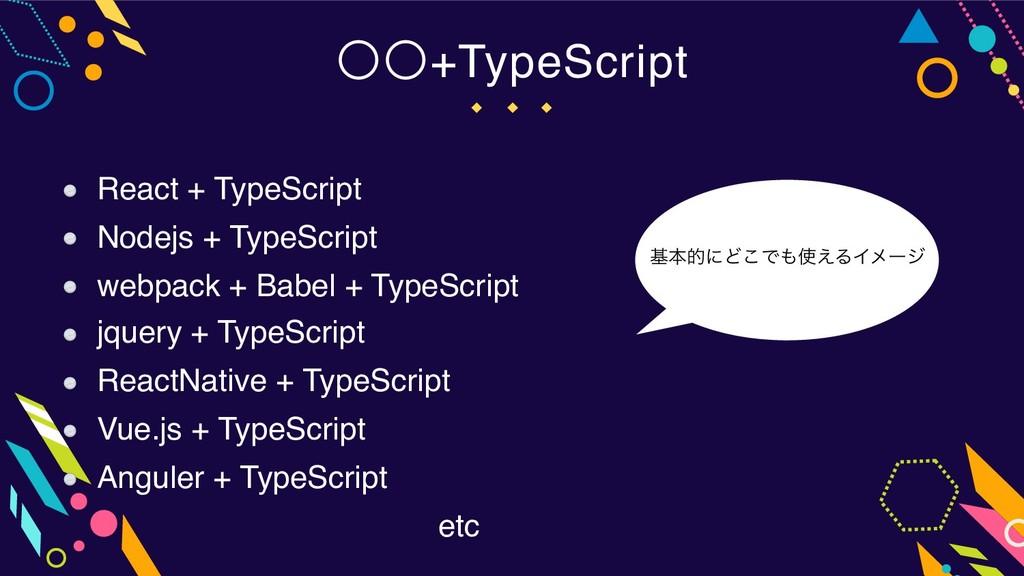 ʓʓ+TypeScript React + TypeScript Nodejs + TypeS...