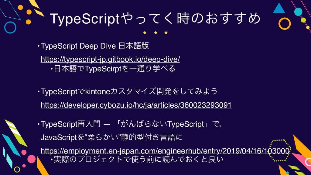 •TypeScript Deep Dive ຊޠ൛ https://typescript-...