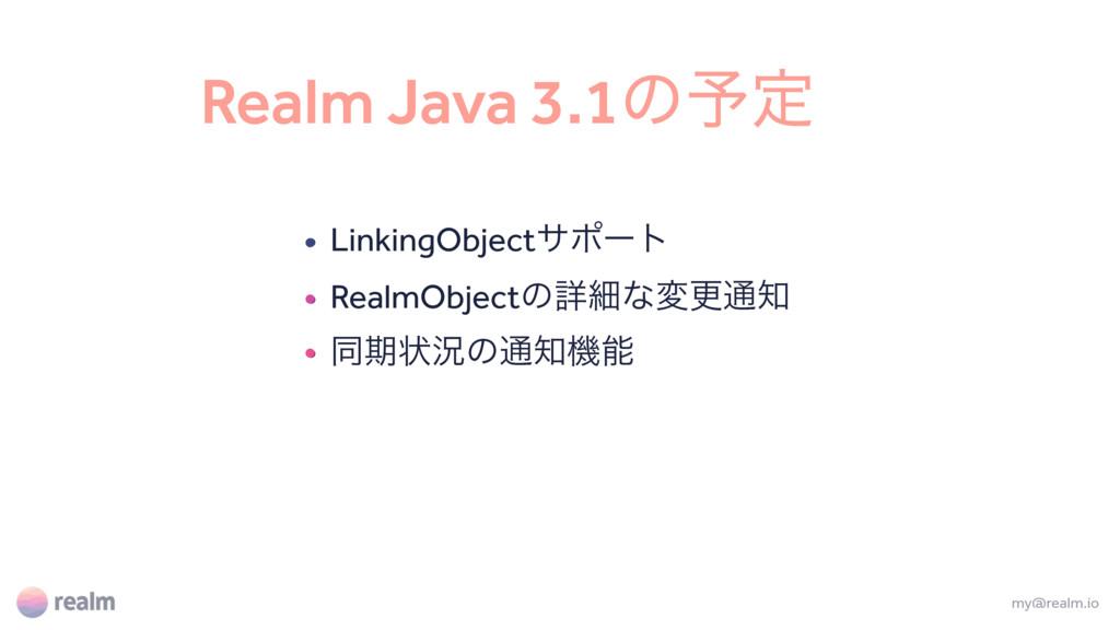 Realm Java 3.1ͷ༧ఆ • LinkingObjectαϙʔτ • RealmOb...