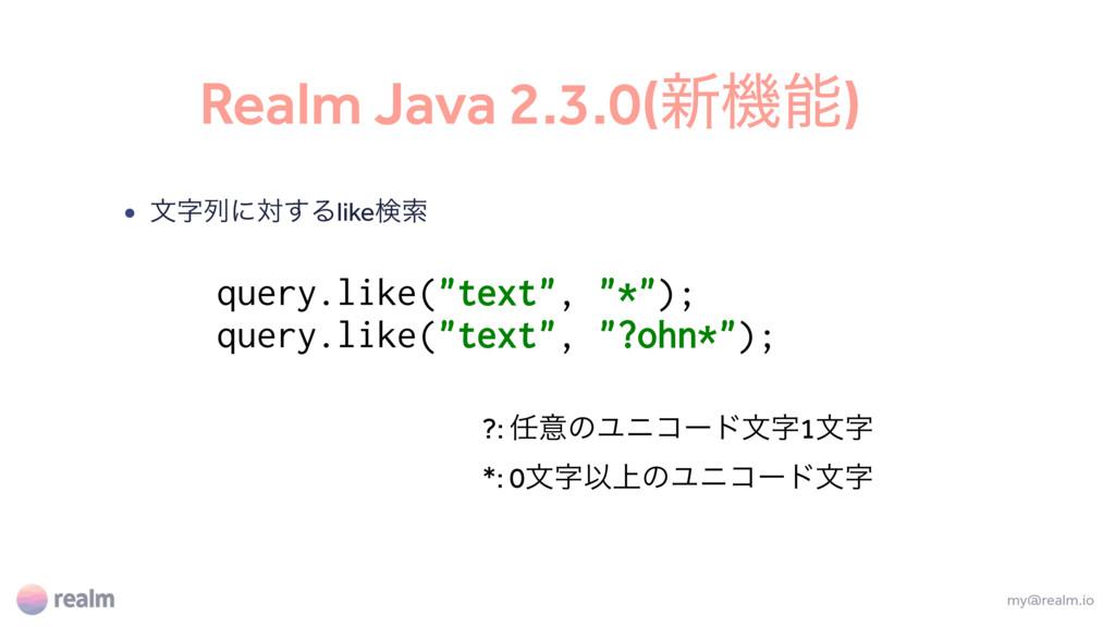 Realm Java 2.3.0(৽ػ) • จྻʹର͢Δlikeݕࡧ my@realm....