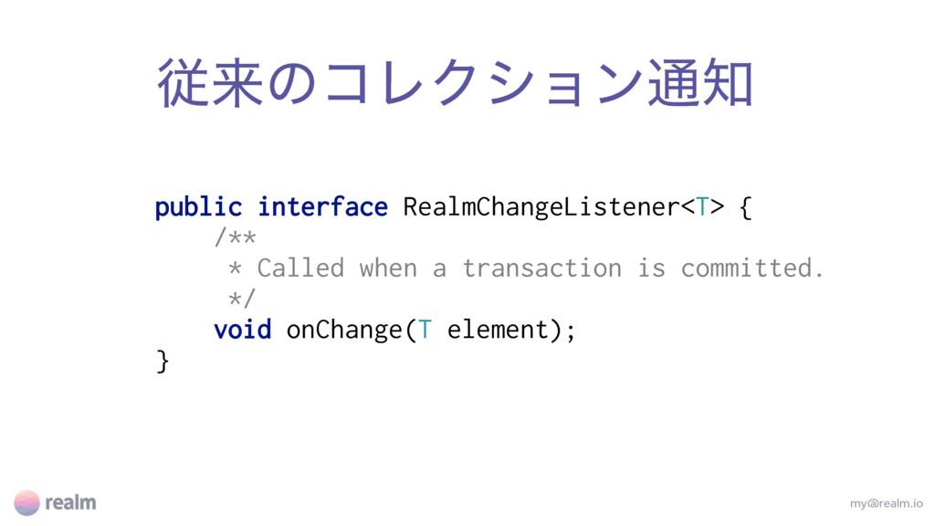 ैདྷͷίϨΫγϣϯ௨ my@realm.io public interface RealmC...
