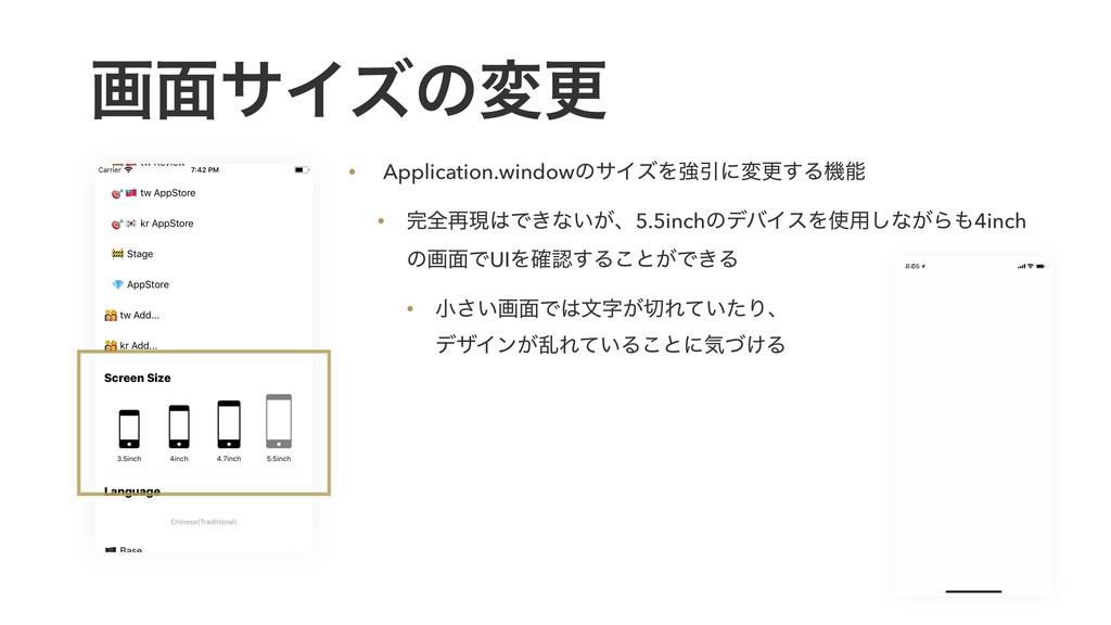 ը໘αΠζͷมߋ • Application.windowͷαΠζΛڧҾʹมߋ͢Δػ • ...