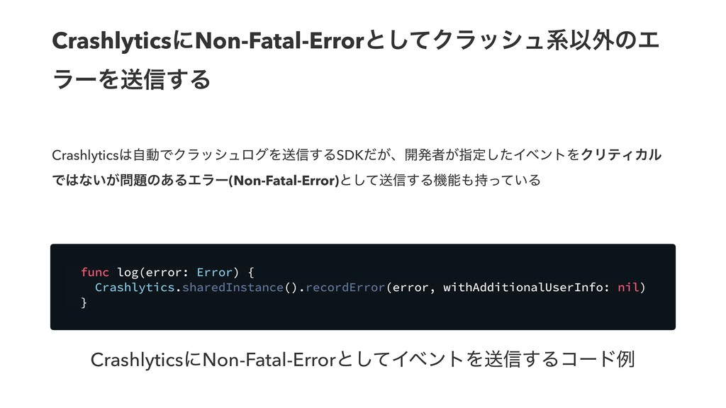 CrashlyticsʹNon-Fatal-Errorͱͯ͠ΫϥογϡܥҎ֎ͷΤ ϥʔΛૹ৴͢...