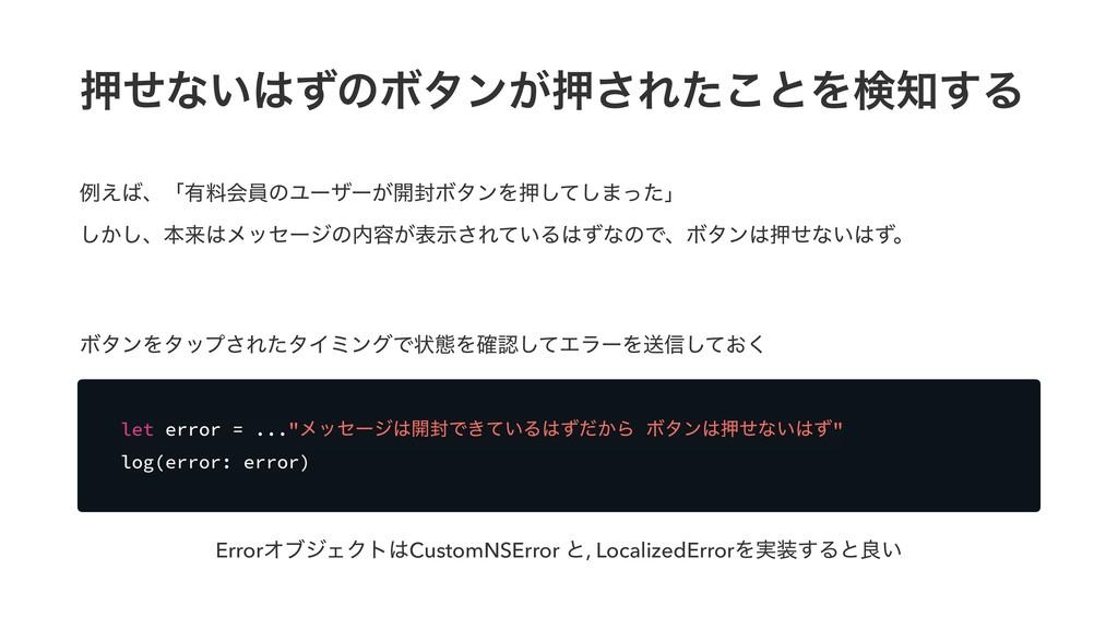 """ԡͤͳ͍ͣͷϘλϯ͕ԡ͞Εͨ͜ͱΛݕ͢Δ let error = ...""""ϝοηʔδ։෧..."""