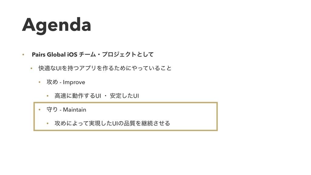 Agenda • Pairs Global iOS νʔϜɾϓϩδΣΫτͱͯ͠ • շదͳUI...