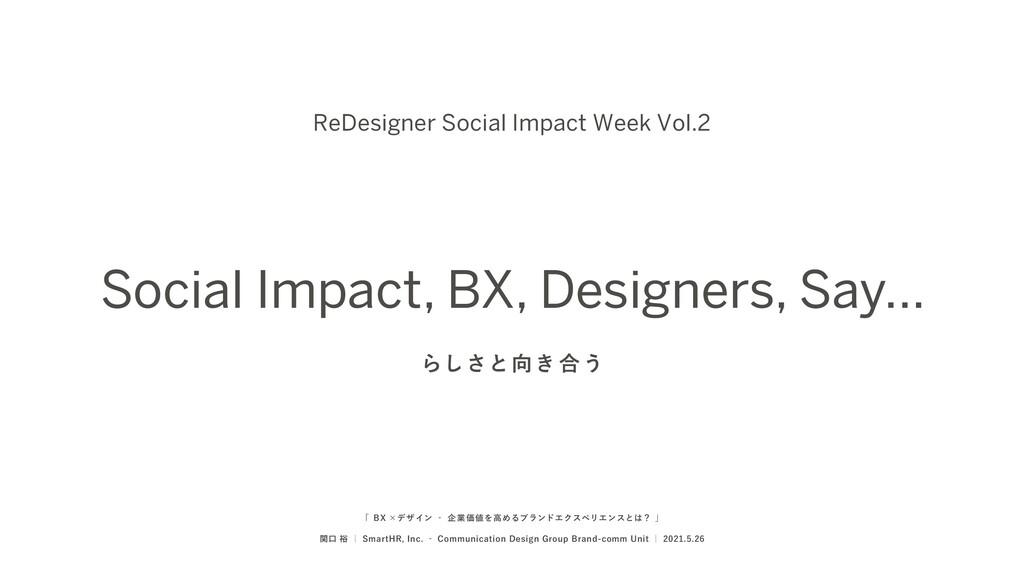 「 BX ×デザイン ‐ 企業価値を高めるブランドエクスペリエンスとは? 」 関口 裕 | S...