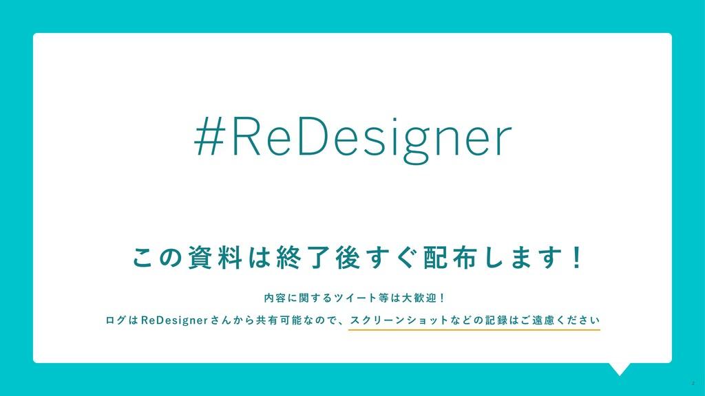 内容に関するツイート等は大 歓 迎! ログは ReDesigner さんから共 有可 能なので...