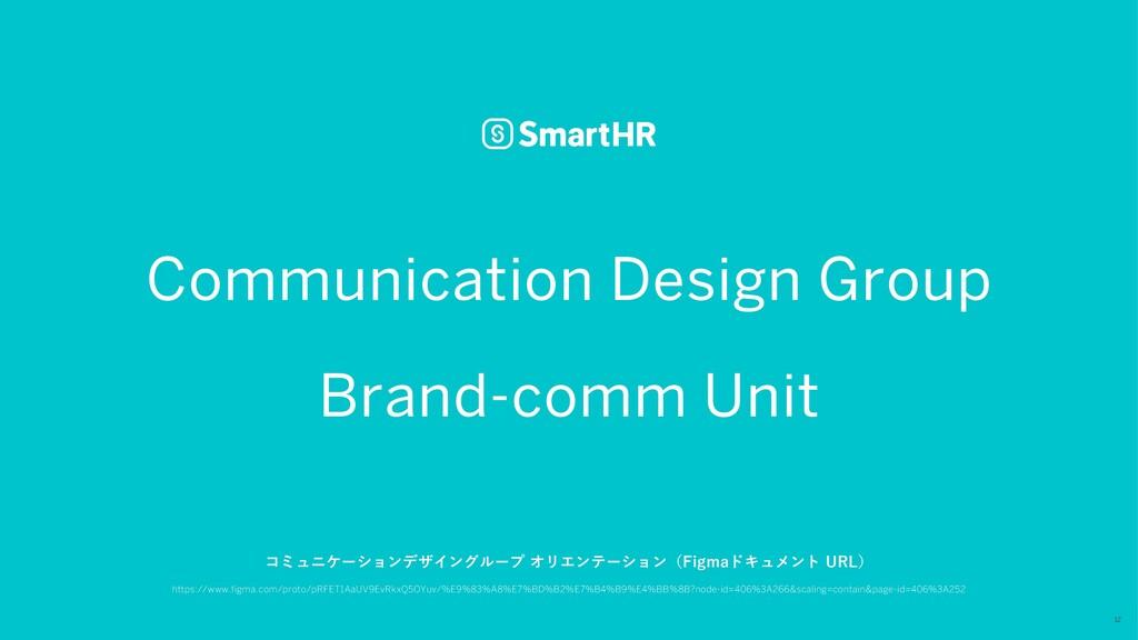 Communication Design Group Brand-comm Unit コミュニ...
