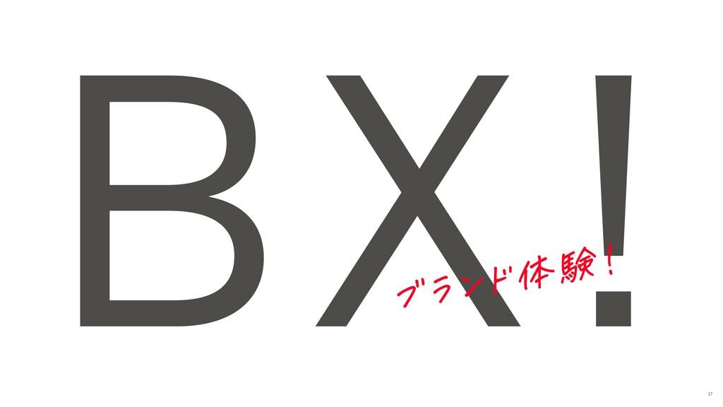 BX! ブランド体験! ブランド体験! 17