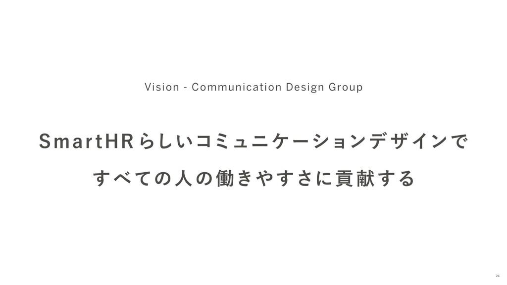 Smar tHR らしいコミュニケーションデザインで すべての人の働きやすさに貢献する Vis...