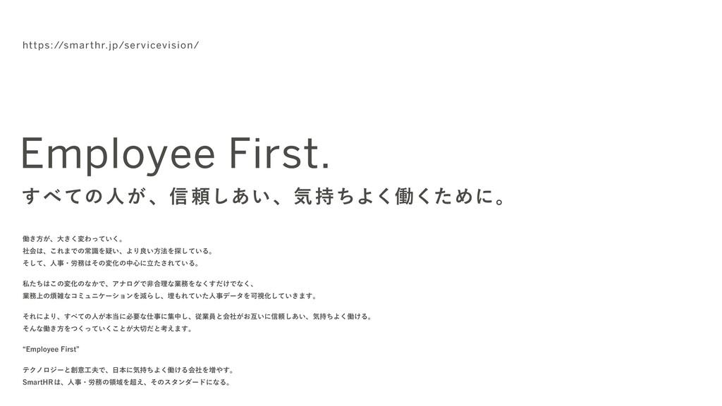 すべての人が、信頼しあい、気持ちよく働くために。 Employee First. https:...