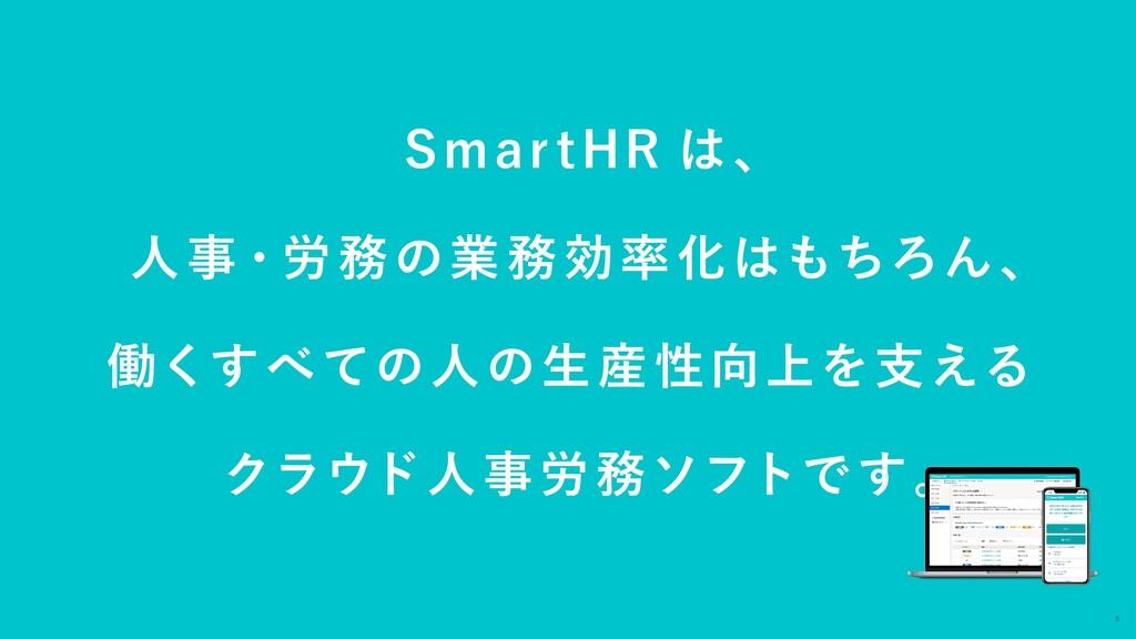 Smar tHR は、 人事・労務の業務 効率化はもちろん、 働くすべての人の生産性向上を支...