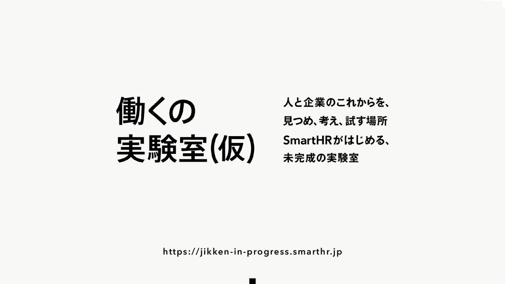 https://jikken-in-progress.smarthr.jp