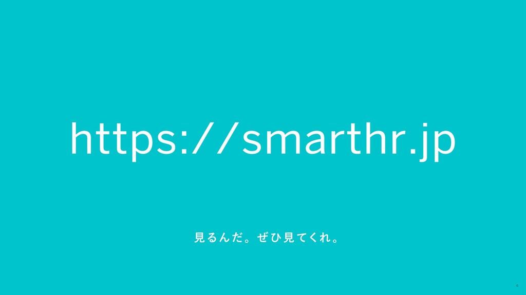 https://smarthr.jp 見るんだ。ぜひ見てくれ。 6