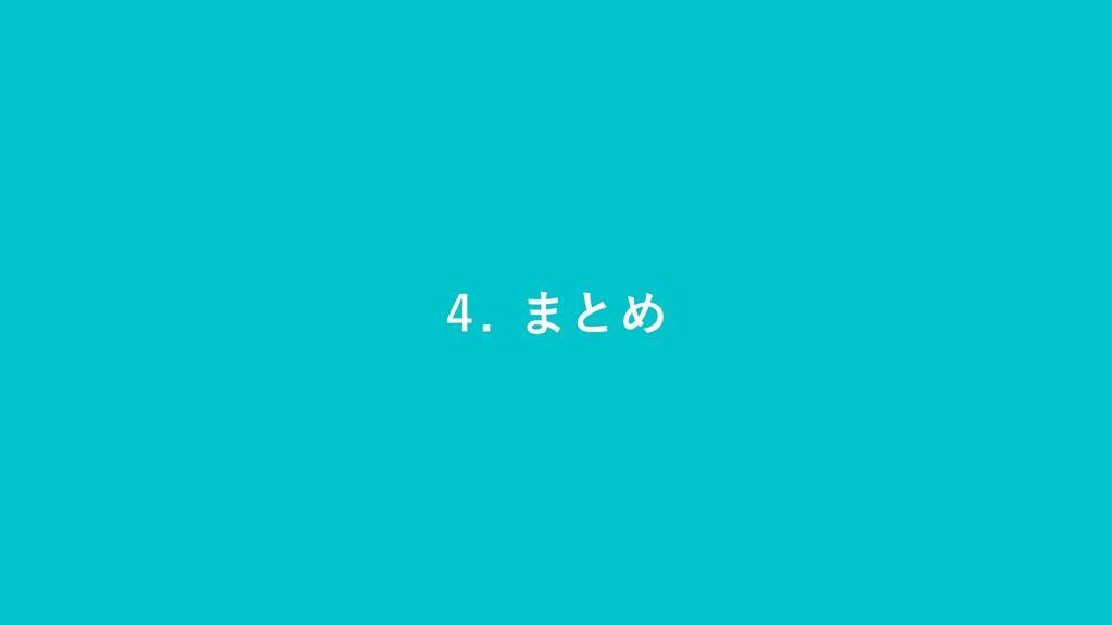 4. まとめ