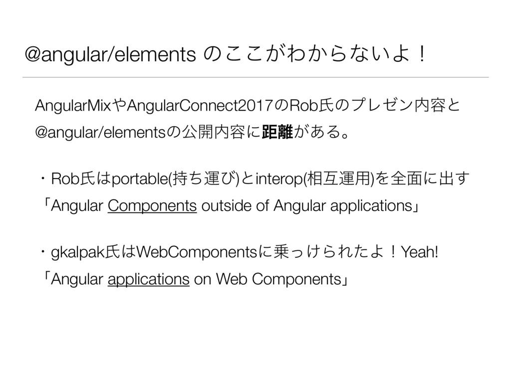 @angular/elements ͷ͕͜͜Θ͔Βͳ͍Αʂ AngularMixAngula...