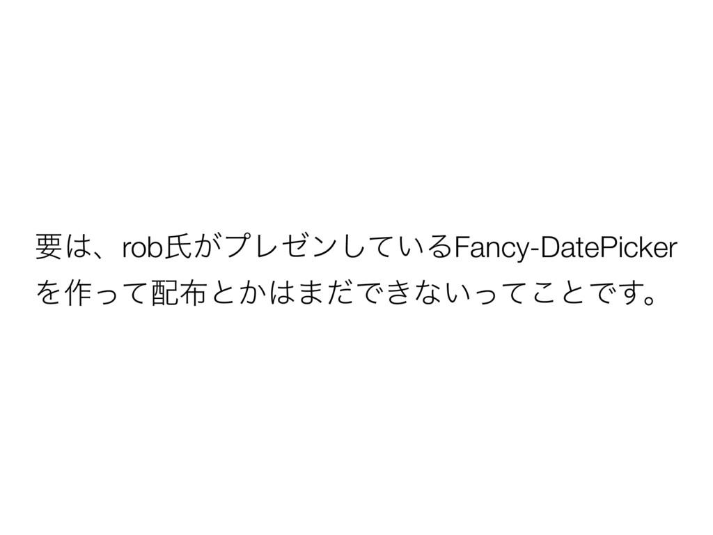 ཁɺrobࢯ͕ϓϨθϯ͍ͯ͠ΔFancy-DatePicker Λ࡞ͬͯͱ͔·ͩͰ͖ͳ...