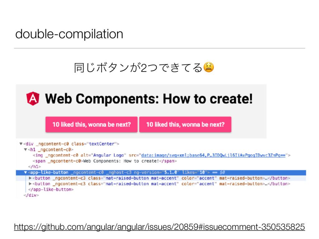 double-compilation ಉ͡Ϙλϯ͕2ͭͰ͖ͯΔ https://github....