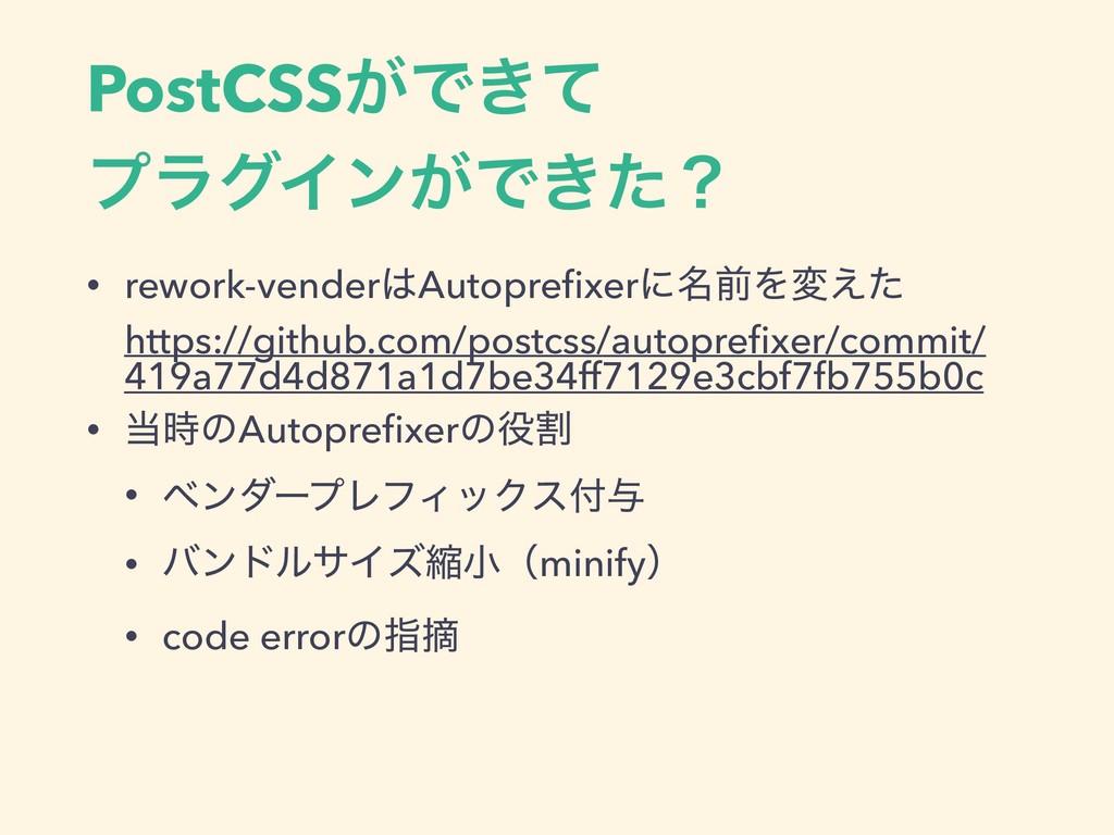 PostCSS͕Ͱ͖ͯ ϓϥάΠϯ͕Ͱ͖ͨʁ • rework-venderAutoprefi...