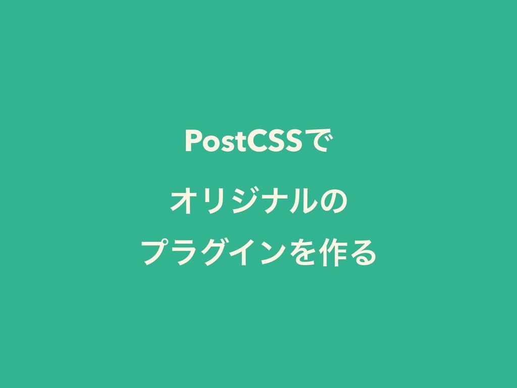 PostCSSͰ ΦϦδφϧͷ ϓϥάΠϯΛ࡞Δ