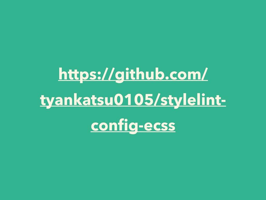 https://github.com/ tyankatsu0105/stylelint- co...