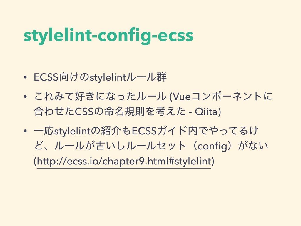 stylelint-config-ecss • ECSS͚ͷstylelintϧʔϧ܈ • ͜...