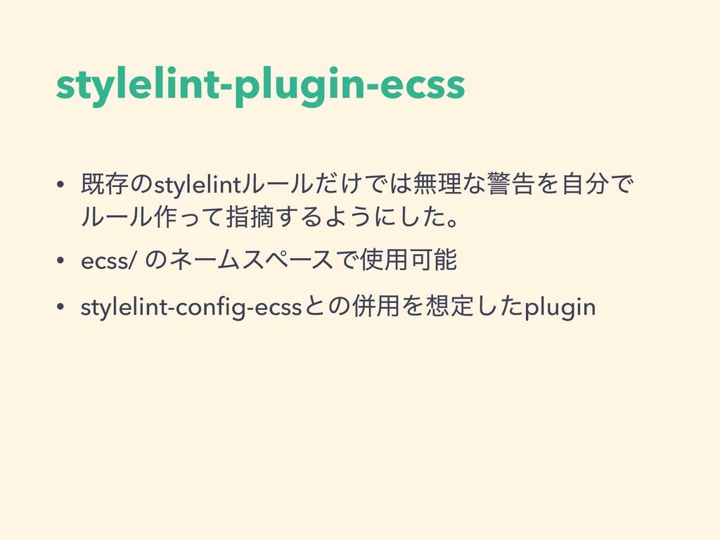 stylelint-plugin-ecss • طଘͷstylelintϧʔϧ͚ͩͰແཧͳܯ...