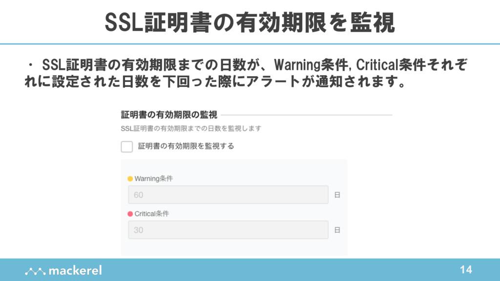 14 SSL証明書の有効期限を監視 • SSL証明書の有効期限までの日数が、Warning条件...