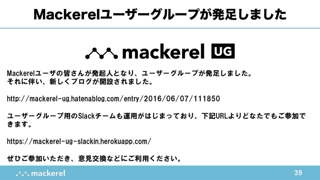 39 .BDLFSFMϢʔβʔάϧʔϓ͕ൃ͠·ͨ͠ Mackerelユーザの皆さんが発起人と...
