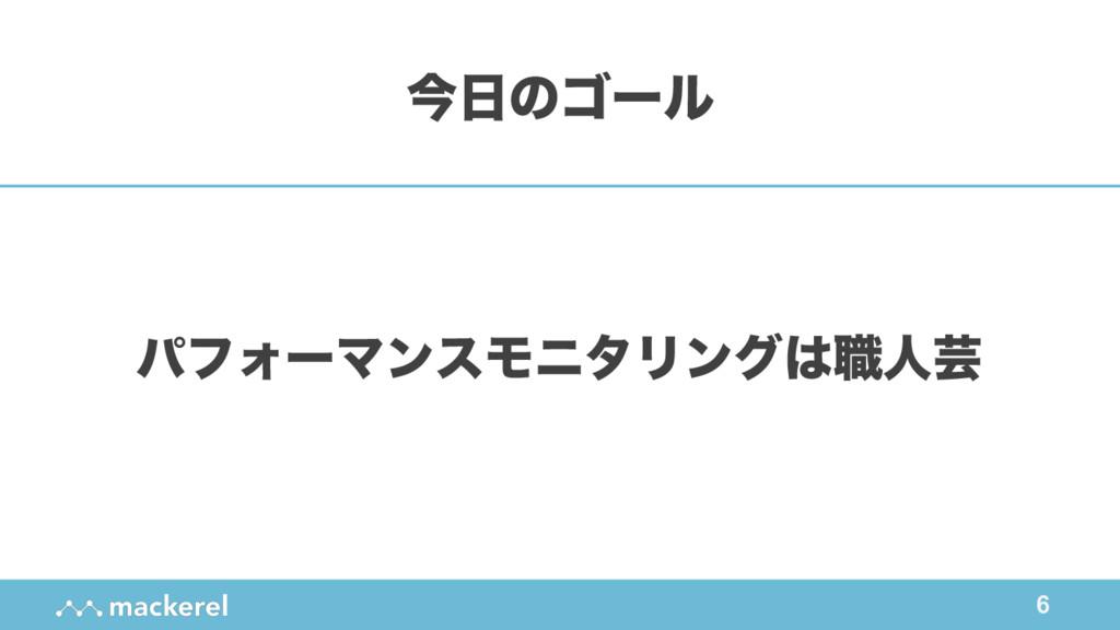 6 ύϑΥʔϚϯεϞχλϦϯά৬ਓܳ ࠓͷΰʔϧ