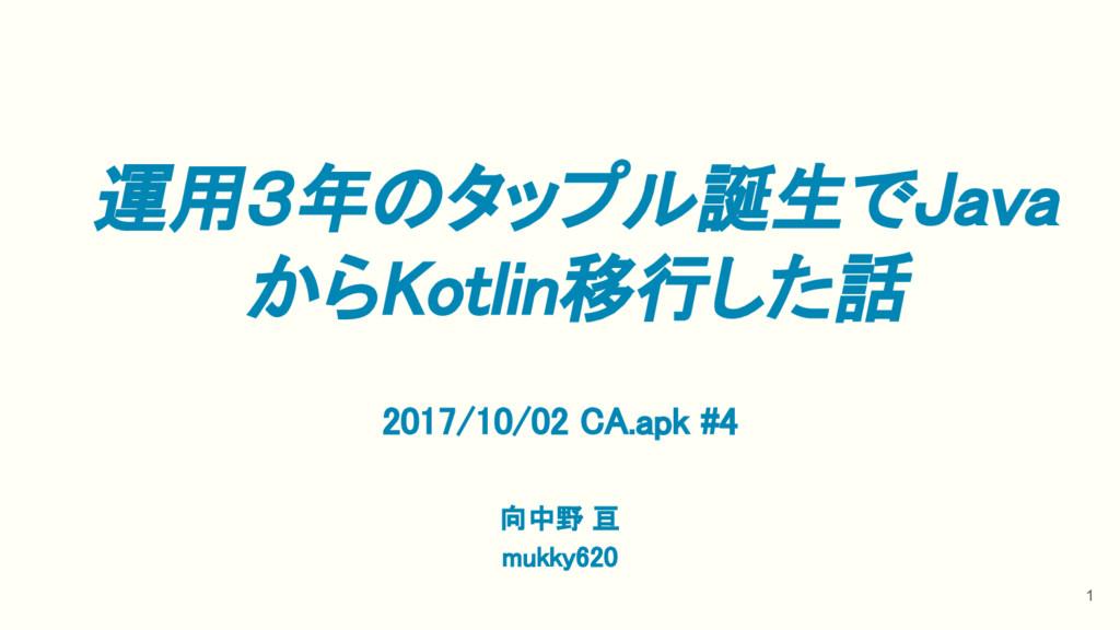 運用3年のタップル誕生でJava からKotlin移行した話 2017/10/02 CA.ap...