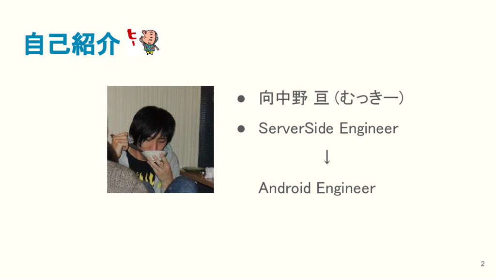 ● 向中野 亘 (むっきー) ● ServerSide Engineer ↓ Android ...