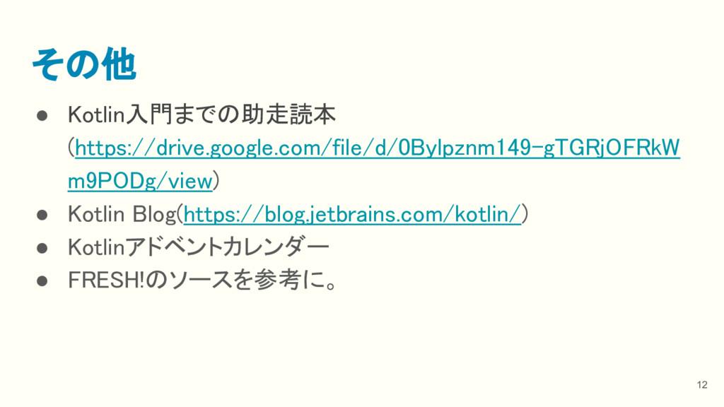 12 その他 ● Kotlin入門までの助走読本 (https://drive.google....