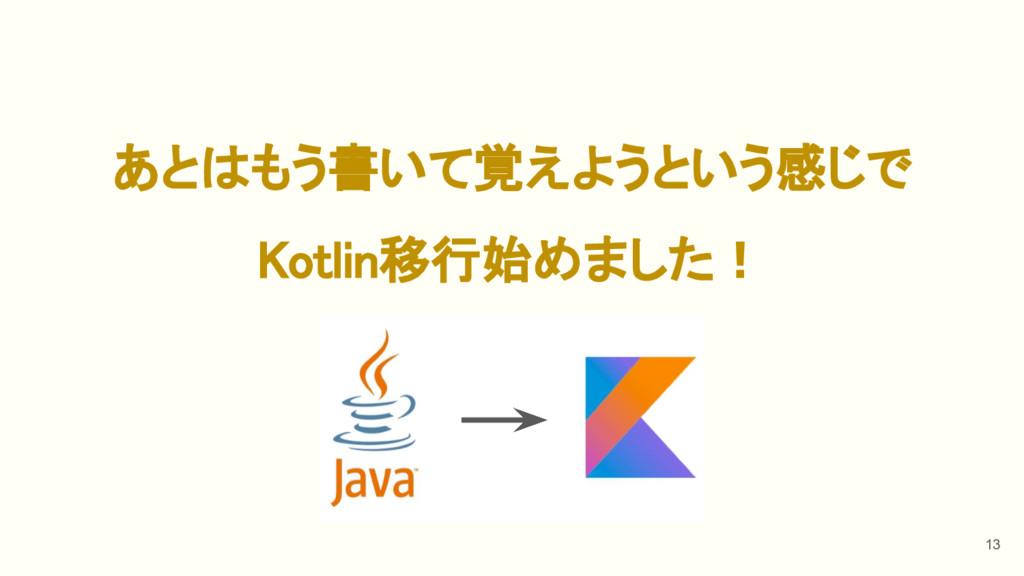 あとはもう書いて覚えようという感じで Kotlin移行始めました! 13