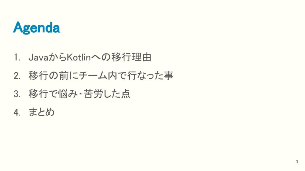 1. JavaからKotlinへの移行理由 2. 移行の前にチーム内で行なった事 3. 移行で...