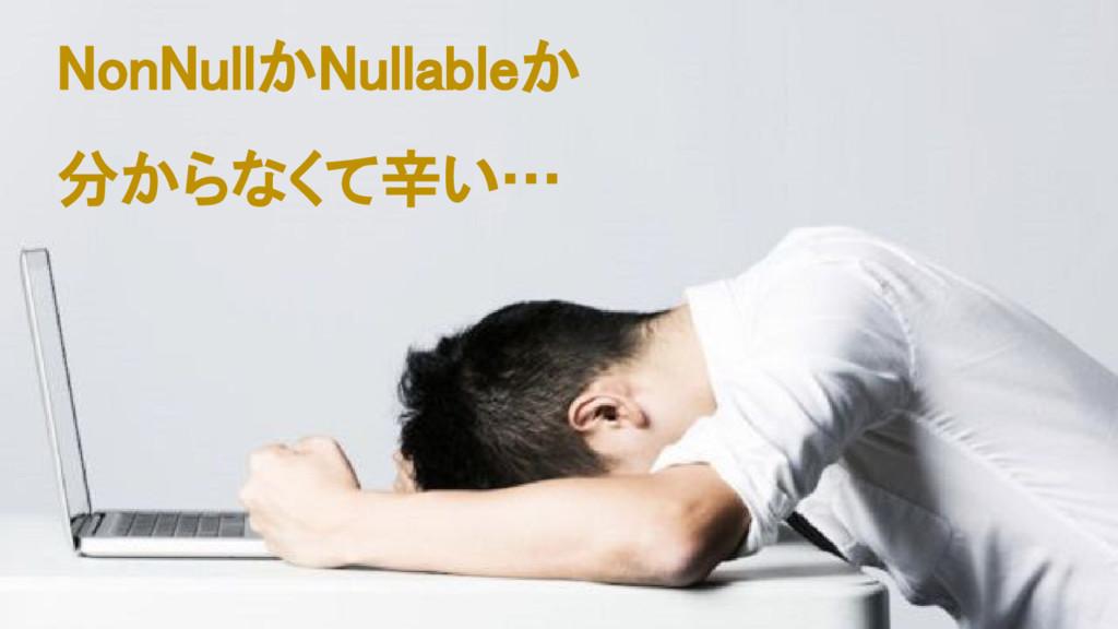 NonNullかNullableか 分からなくて辛い…