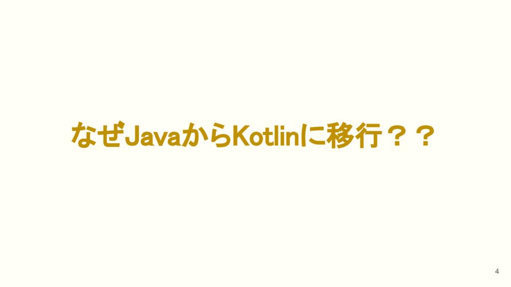 なぜJavaからKotlinに移行?? 4